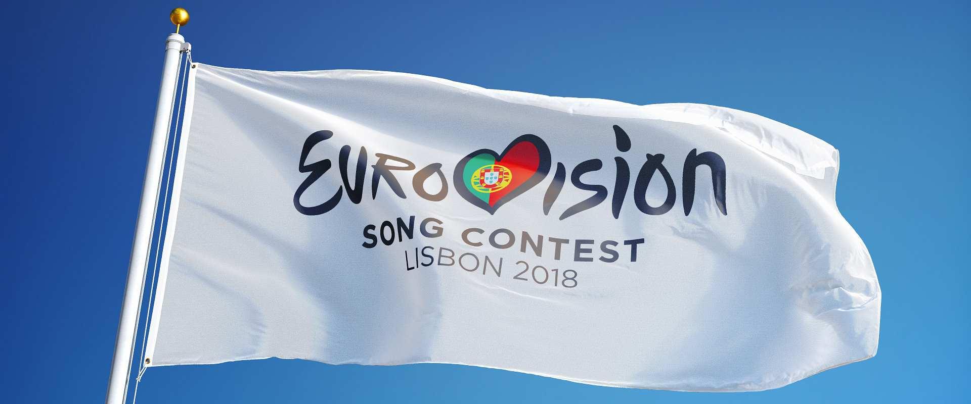 דגל אירוויזיון ליסבון 2018