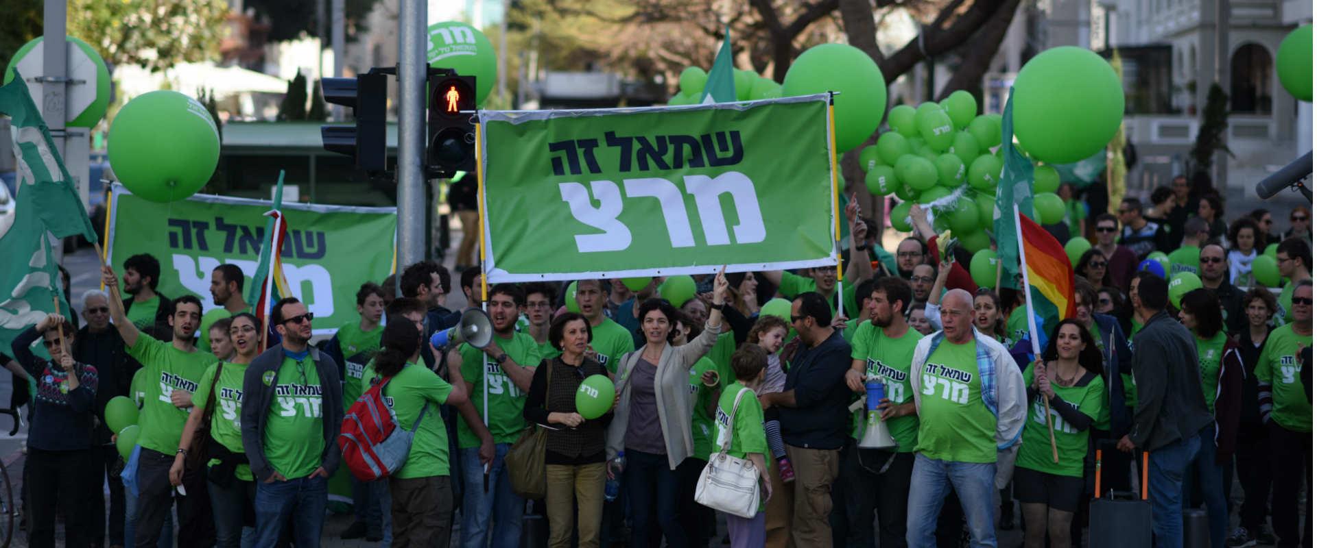 פעילי מפלגת מרצ