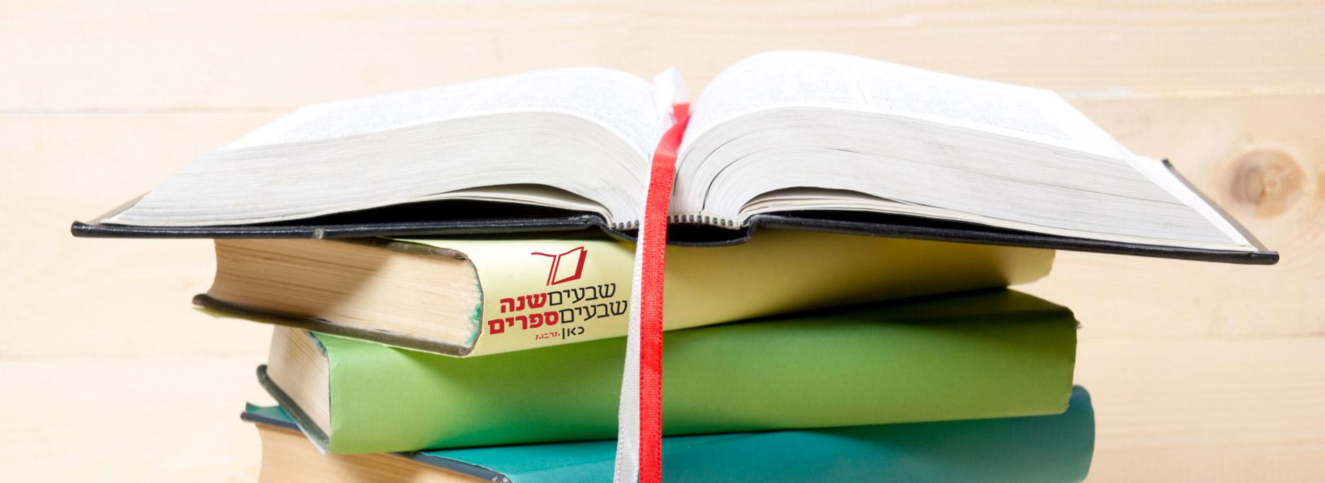 הוצאת ידיעות ספרים