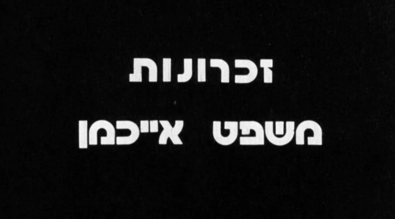 זכרונות משפט אייכמן
