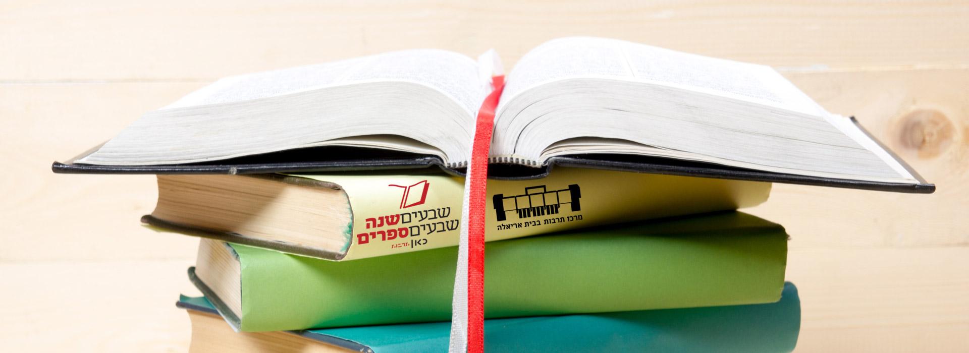 70 שנה 70 ספרים