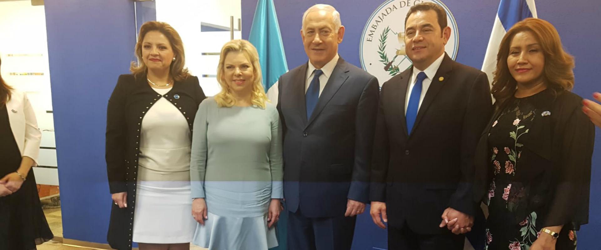 נתניהו ומוראלס יחד עם רעיותיהם בשגרירות גואטמלה