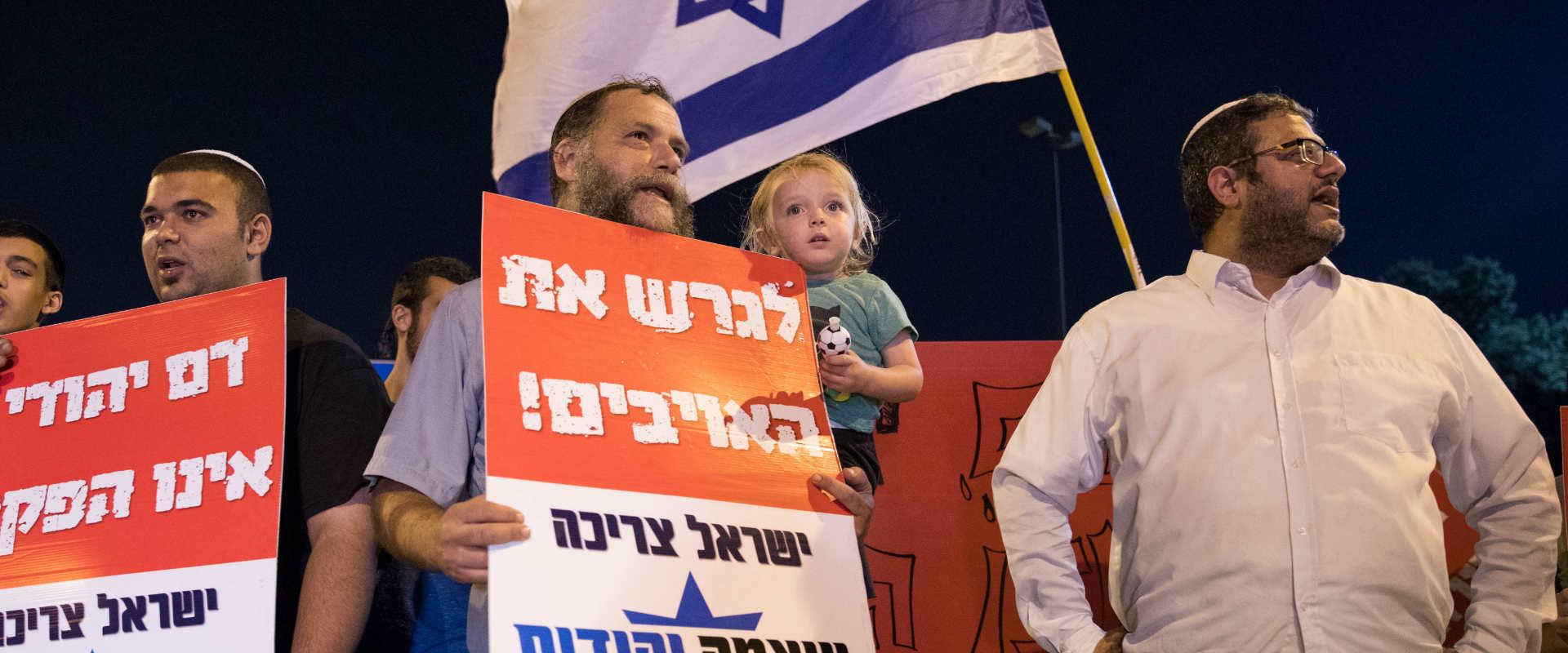 פעילי עוצמה יהודית