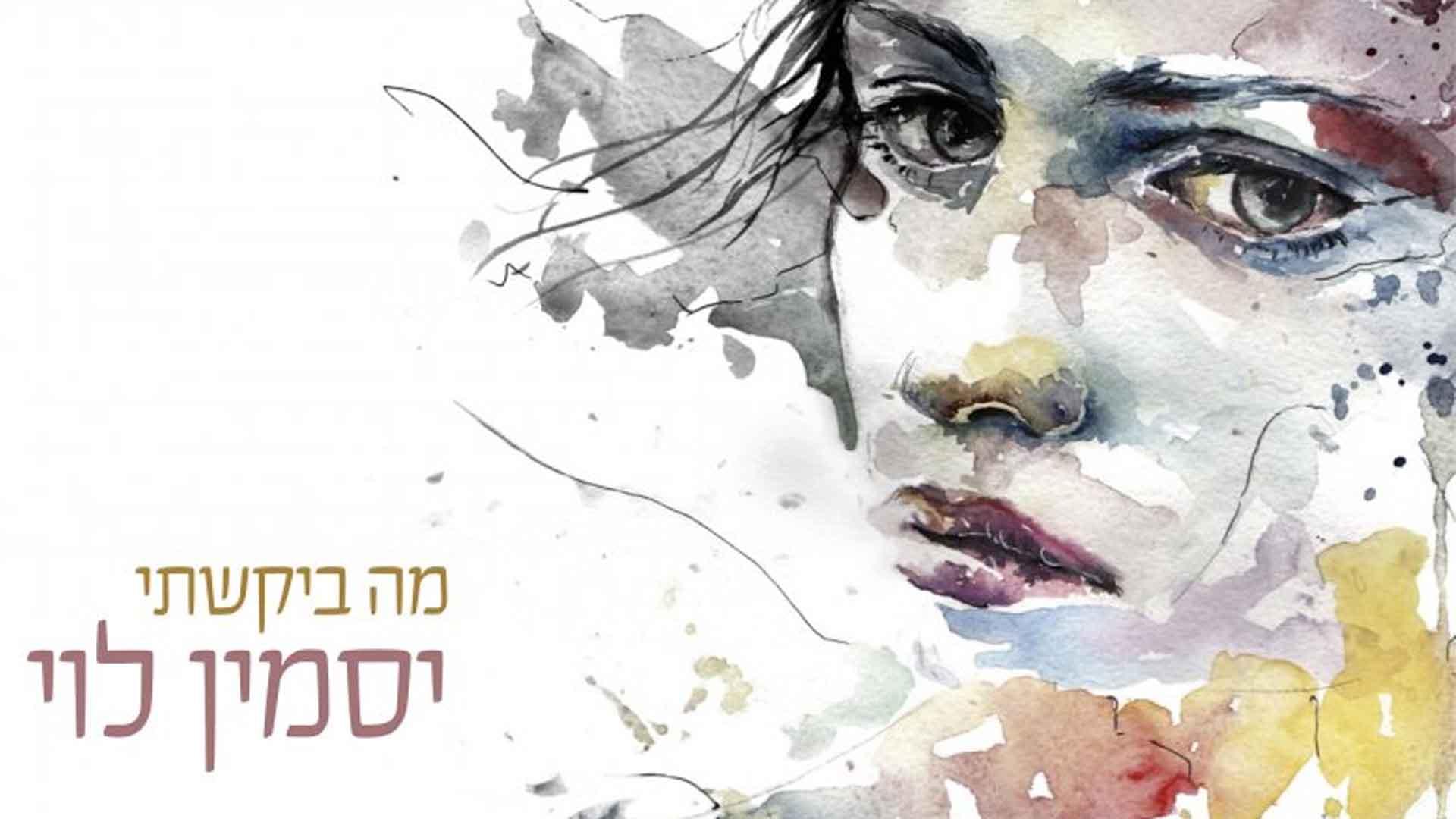 יסמין לוי