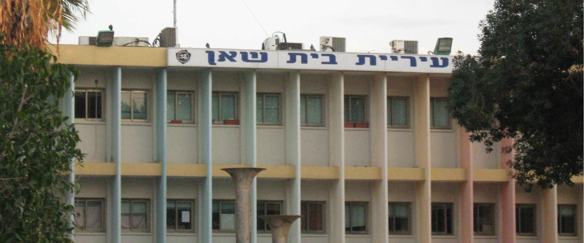 עיריית בית שאן