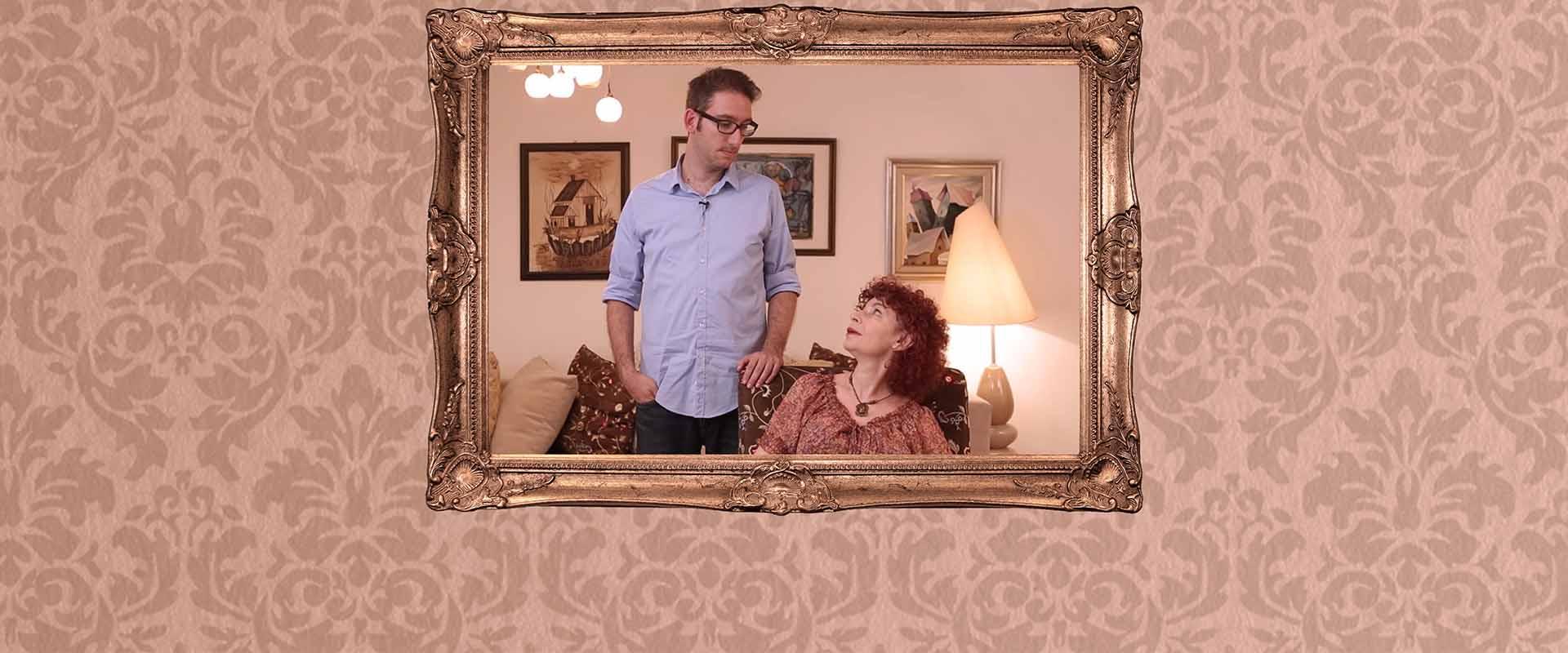 שאול ואמא